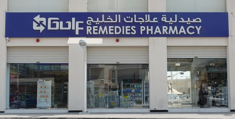 The exterior at Gulf Remedies