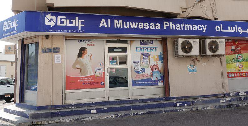 Al Mowasah Pharmacy W.L.L. External