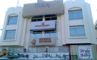 Gulf Pharmacy External
