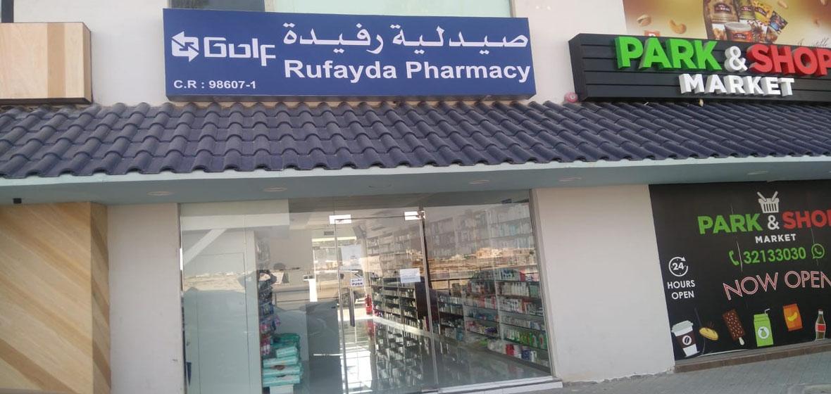 Rufayda Outdoor Shop Photo